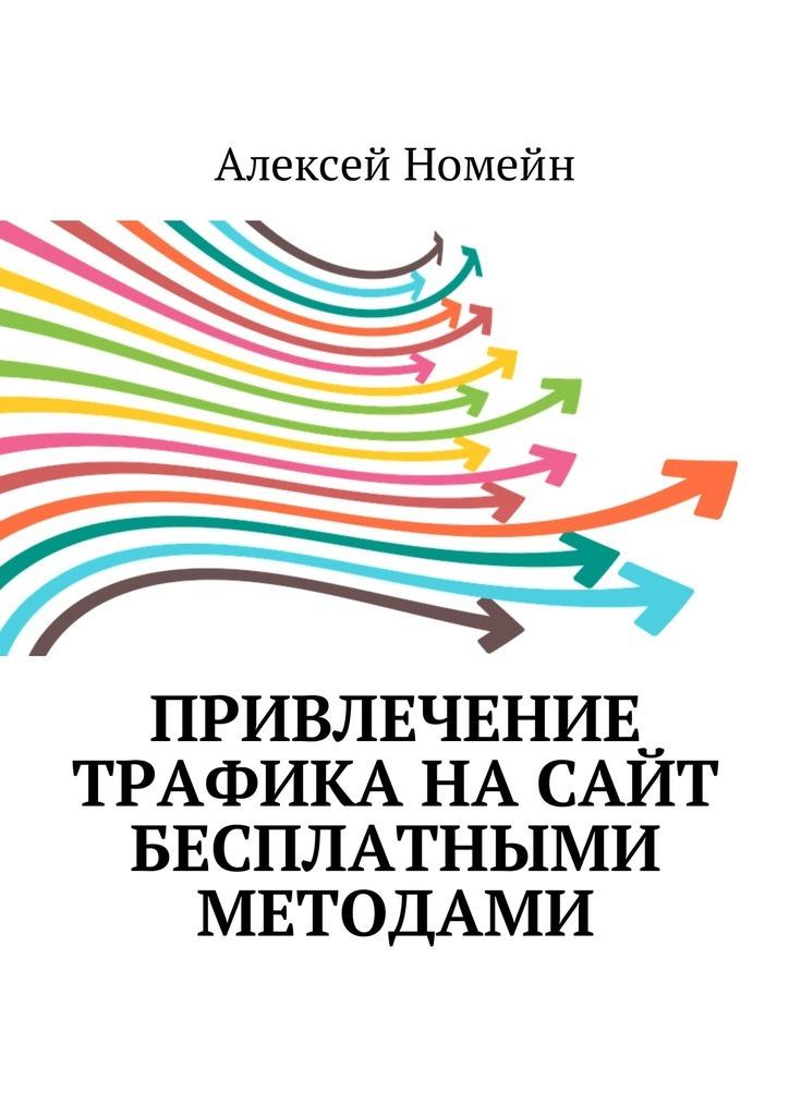 Алексей Номейн Привлечение трафика насайт бесплатными методами алексей номейн привлечение трафика на