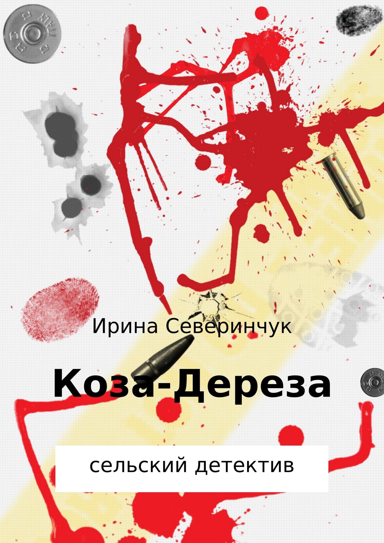 Ирина Трифоновна Северинчук Коза – Дереза