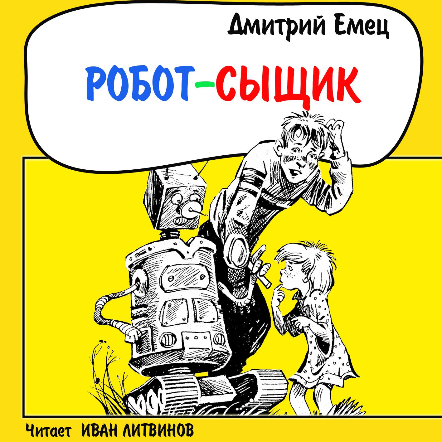 Дмитрий Емец Робот-сыщик