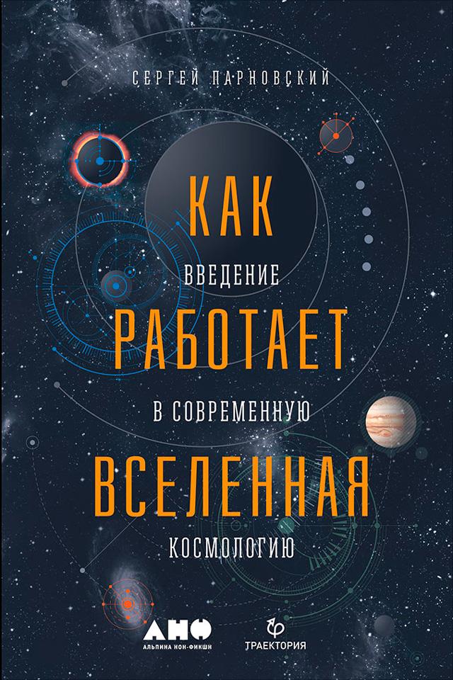 Сергей Парновский Как работает Вселенная: Введение в современную космологию