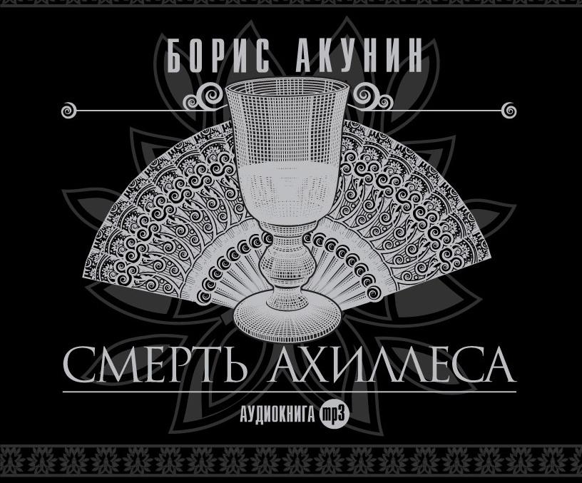 Борис Акунин Смерть Ахиллеса борис акунин смерть ахиллеса