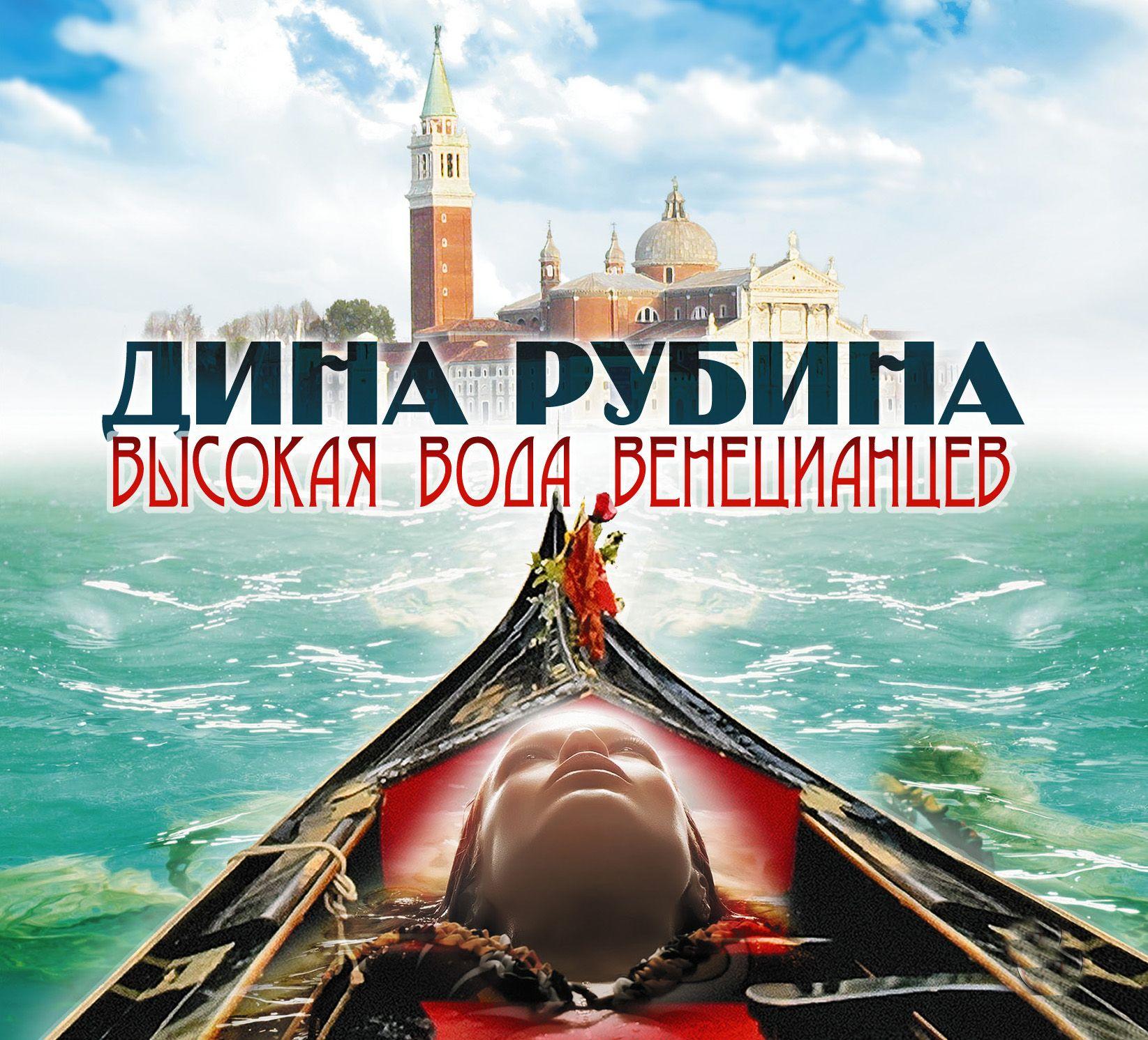 Дина Рубина Высокая вода венецианцев рубина дина ильинична наш китайский бизнес роман и рассказы