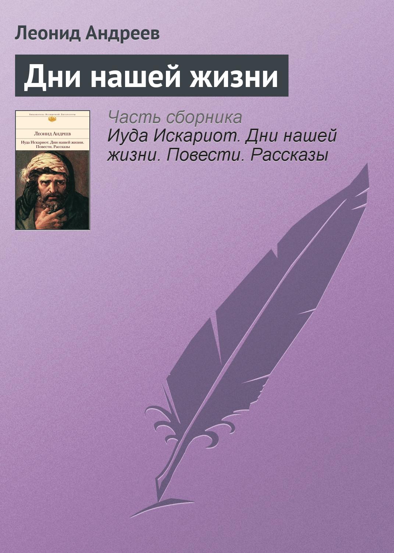 Леонид Андреев Дни нашей жизни анна анакина на краю обрыва…