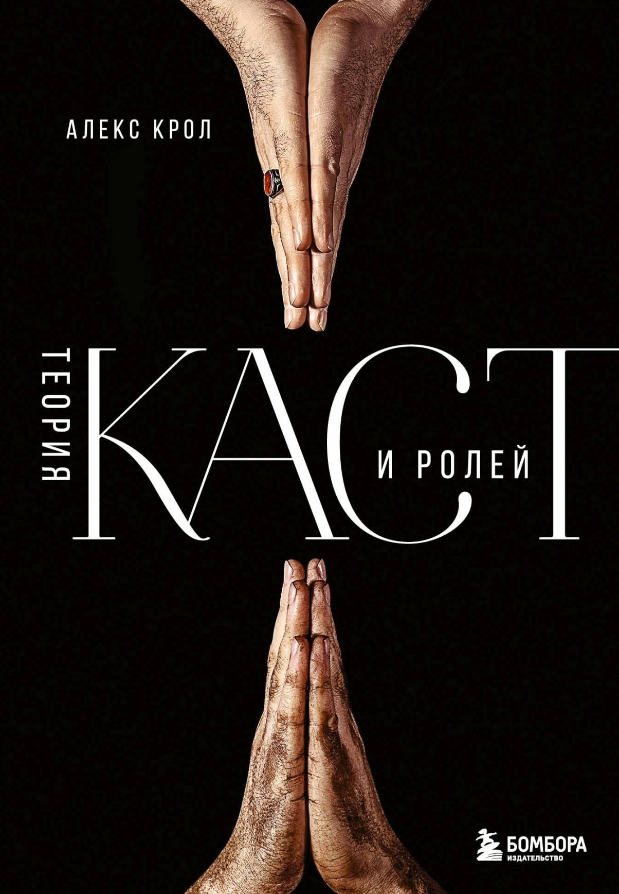 Алексей Крол Теория каст и ролей крол алекс теория каст и ролей