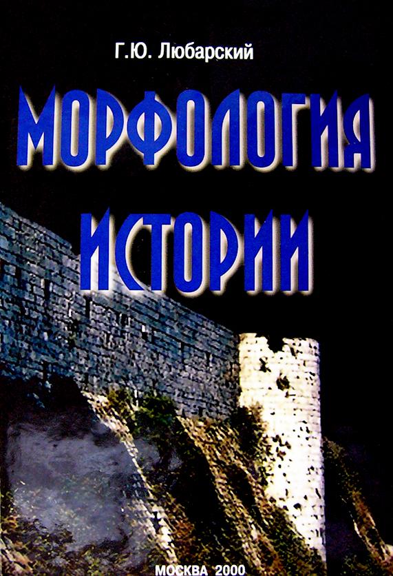Г. Ю. Любарский Морфология истории. Сравнительный метод и историческое развитие любарский г ю морфология истории