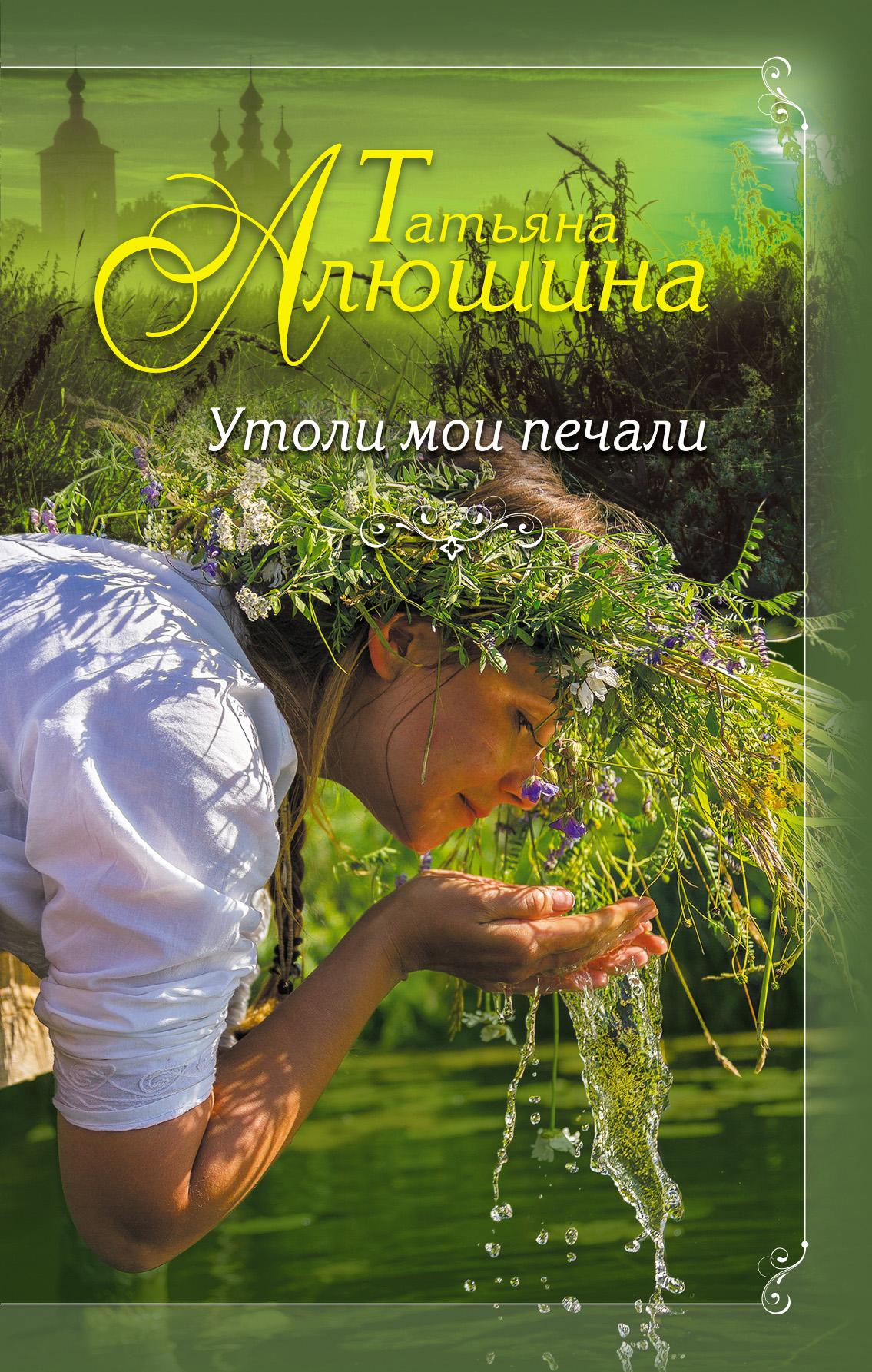 Татьяна Алюшина Утоли мои печали