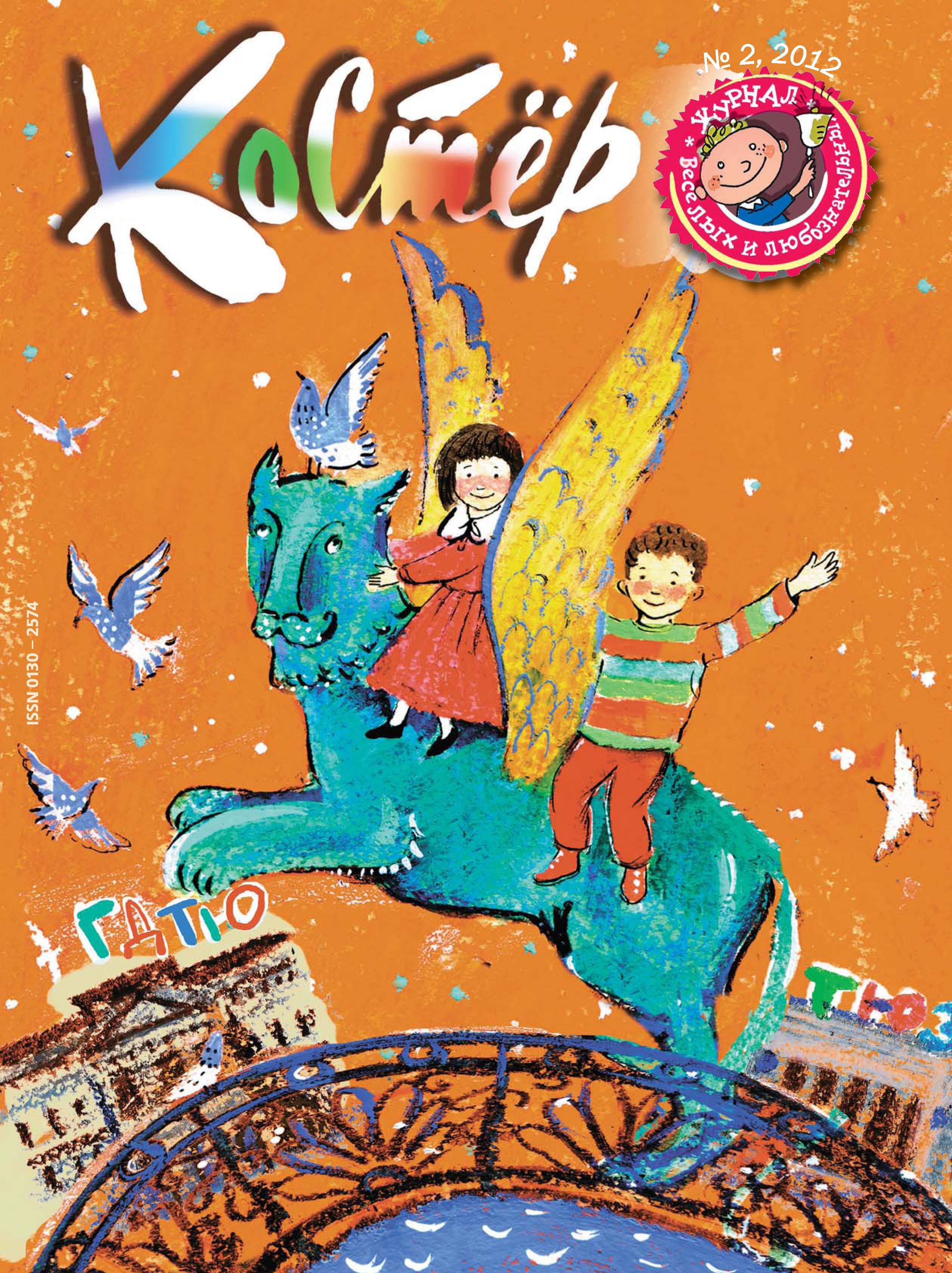 Отсутствует Журнал «Костёр» №02/2012