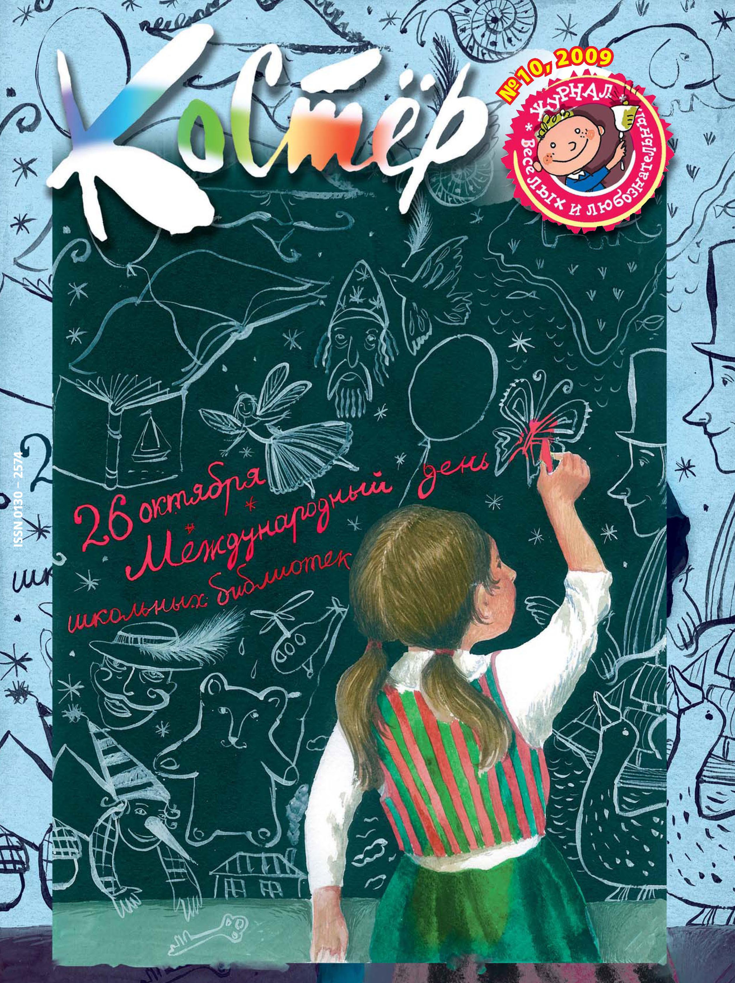 Отсутствует Журнал «Костёр» №10/2009