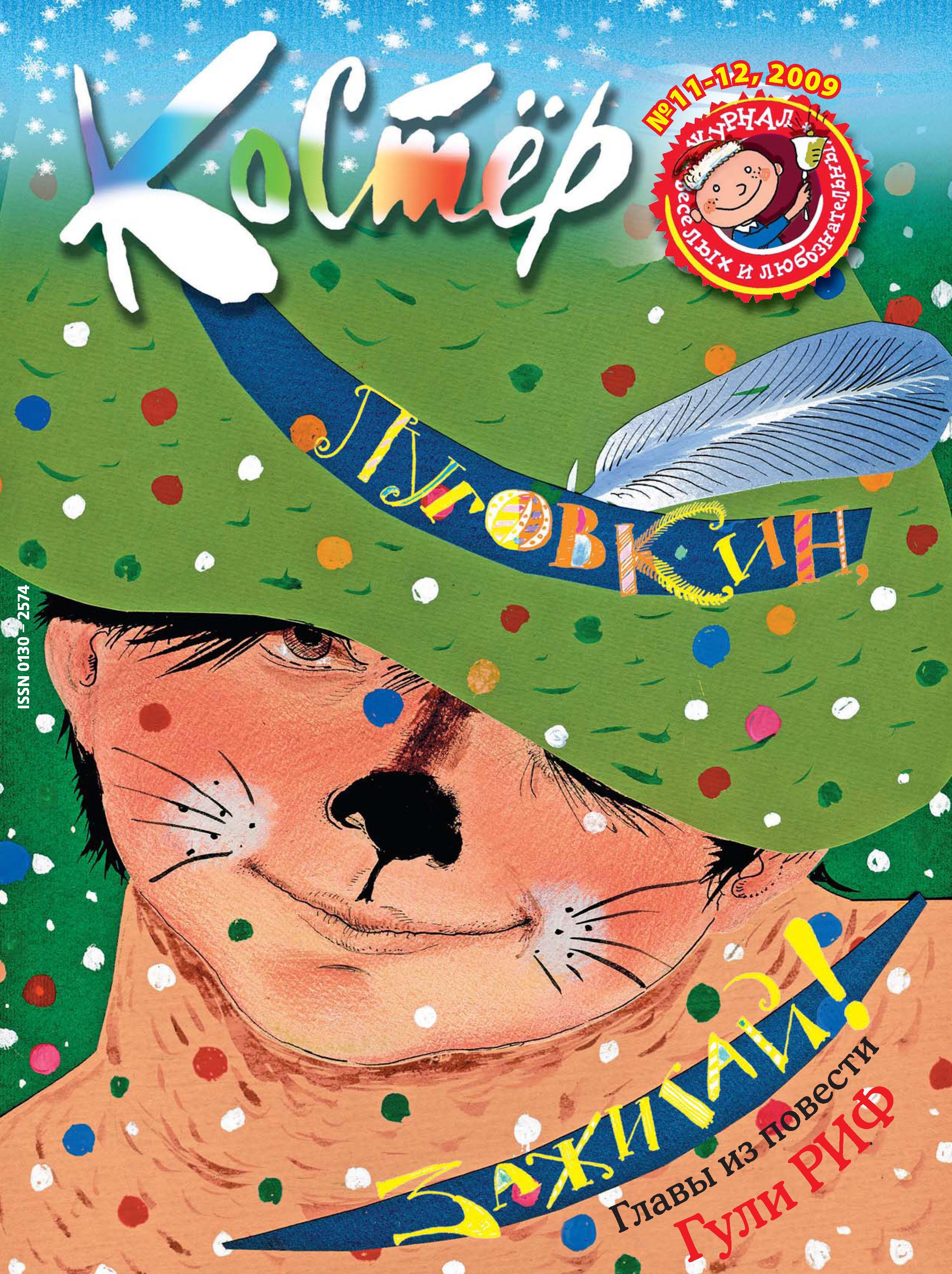 Отсутствует Журнал «Костёр» №11-12/2009