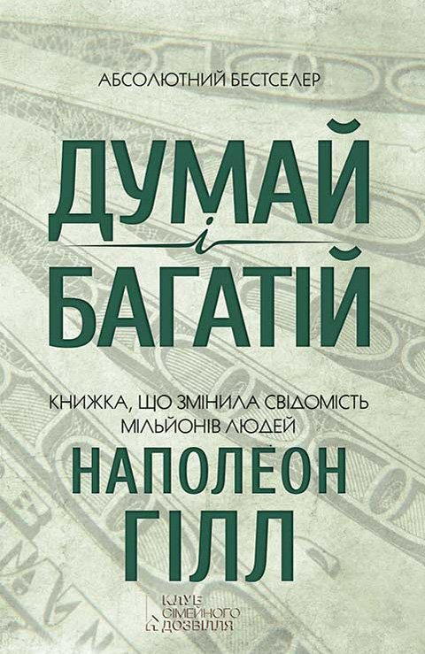 Обложка книги Думай і багатій