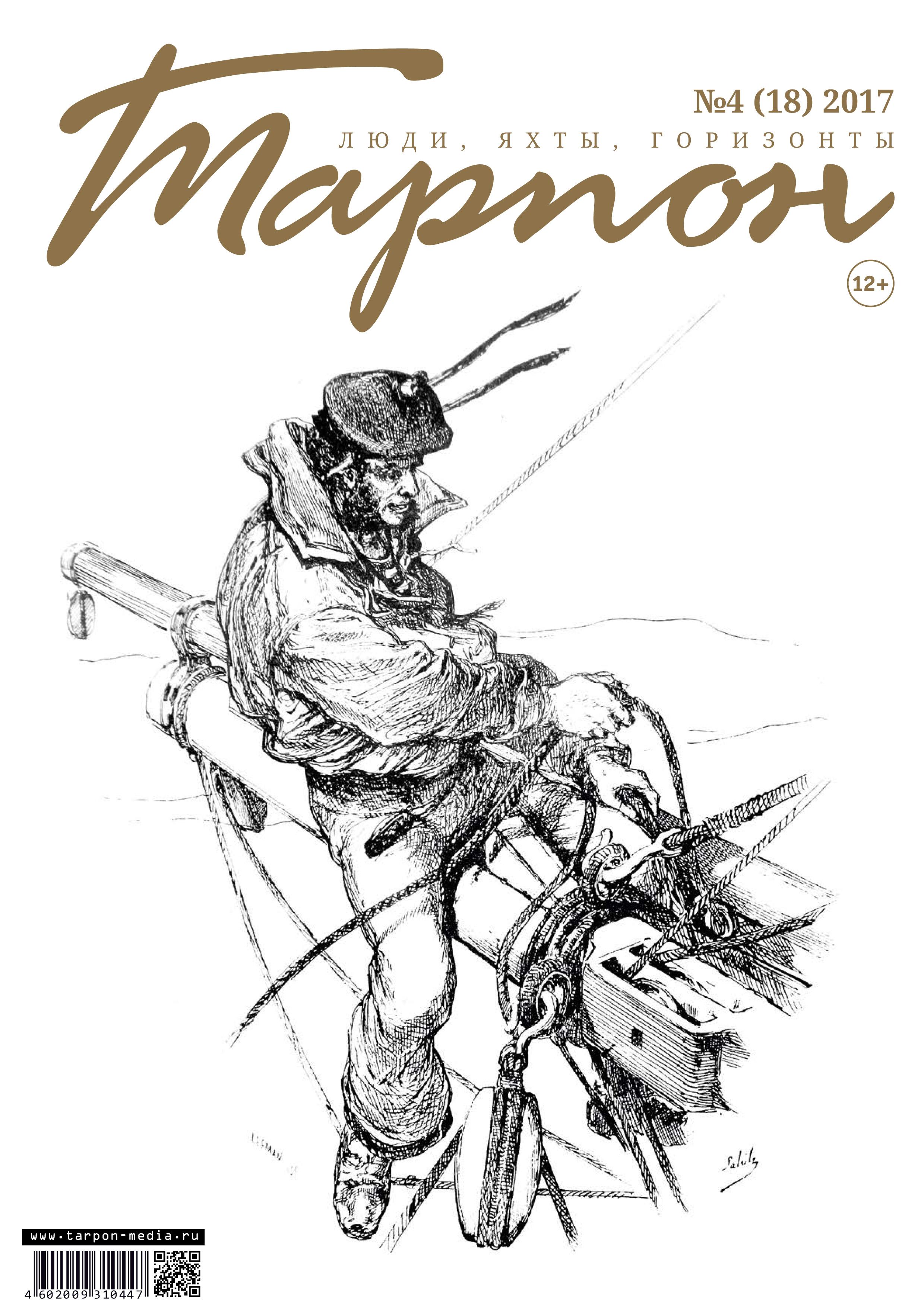 Отсутствует Журнал «Тарпон» №04/2017 цена