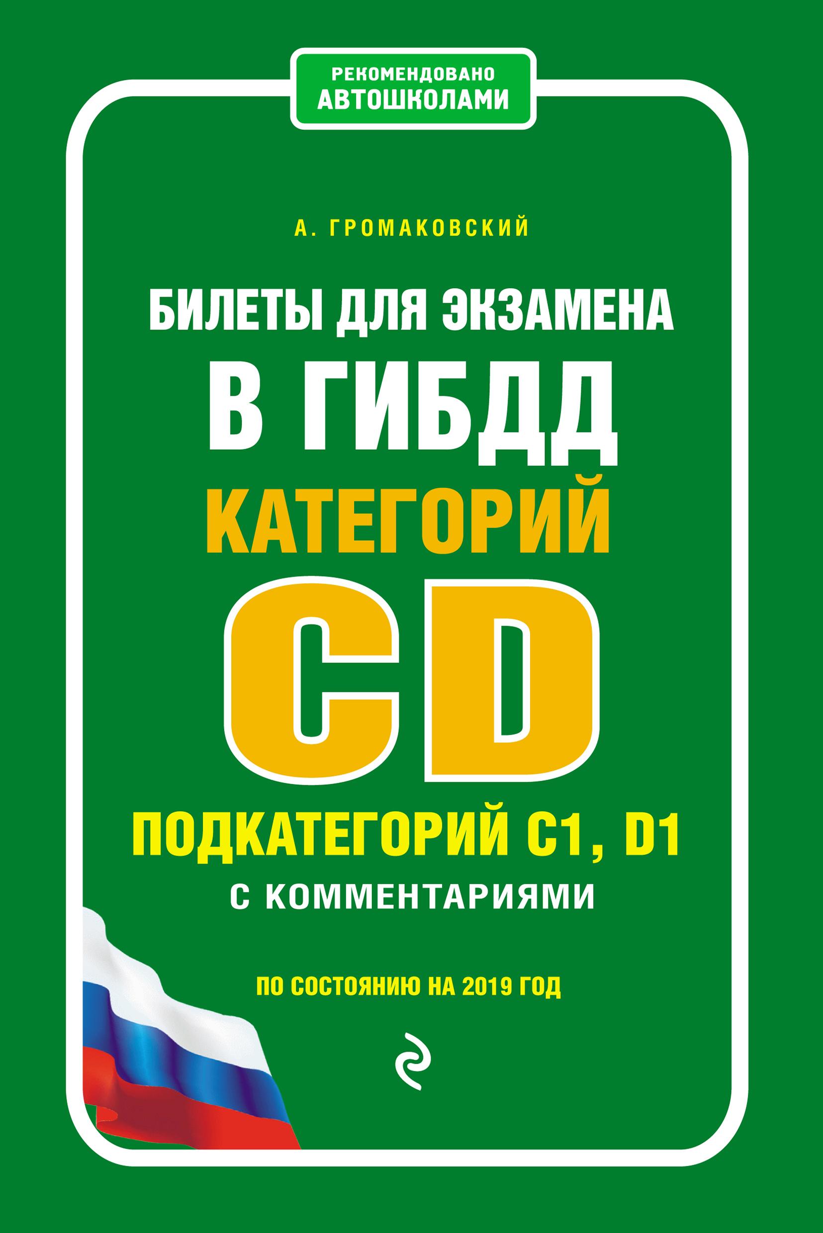 Алексей Громаковский Билеты для экзамена в ГИБДД категорий C и D, подкатегорий C1, D1 с комментариями по состоянию на 2019 год