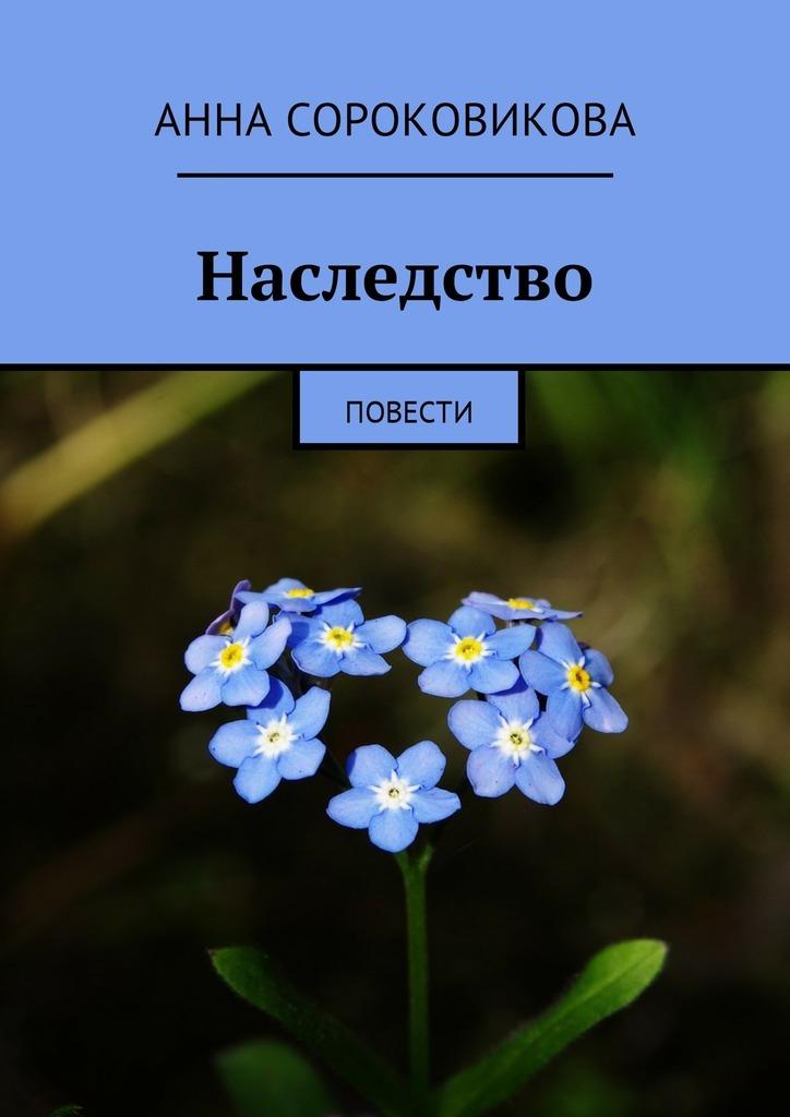 Анна Сороковикова Наследство. Повести шумовская с душа в наследство