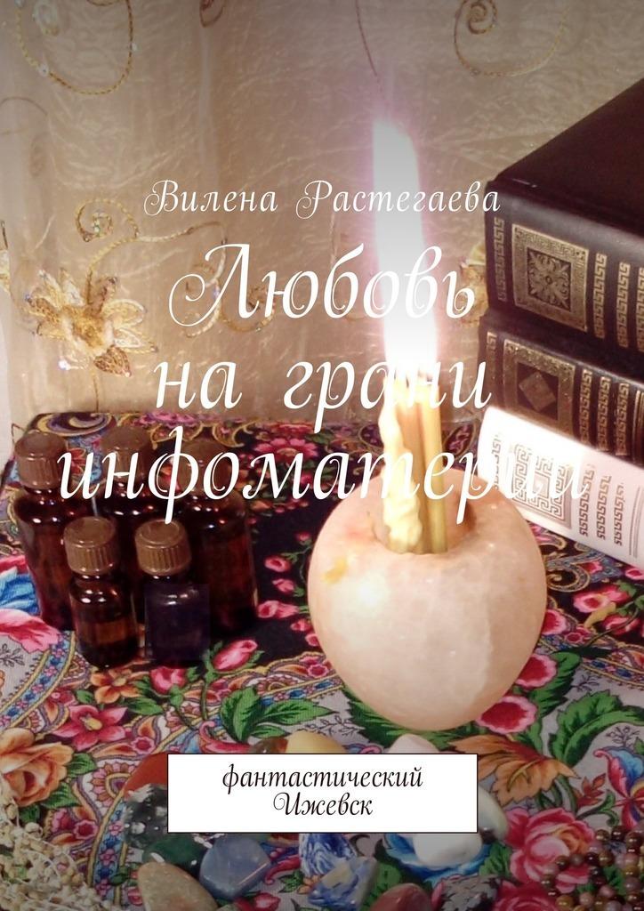 Вилена Растегаева Любовь награни инфоматерии. Фантастический Ижевск