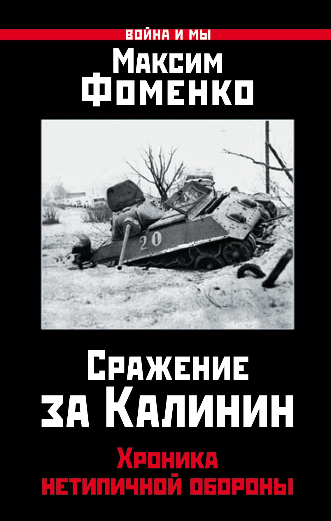 Максим Фоменко Сражение за Калинин. Хроника нетипичной обороны цены