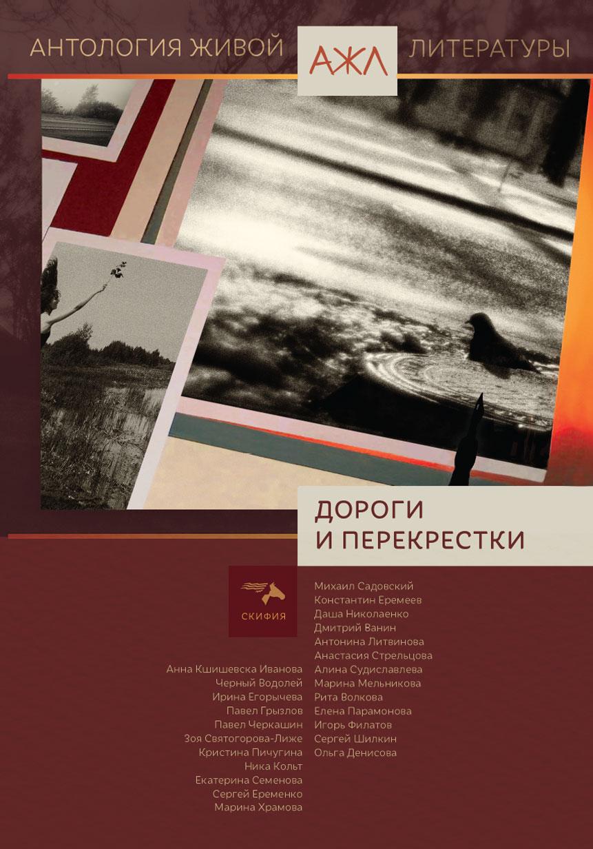 Антология Дороги и перекрестки перекрестки россии