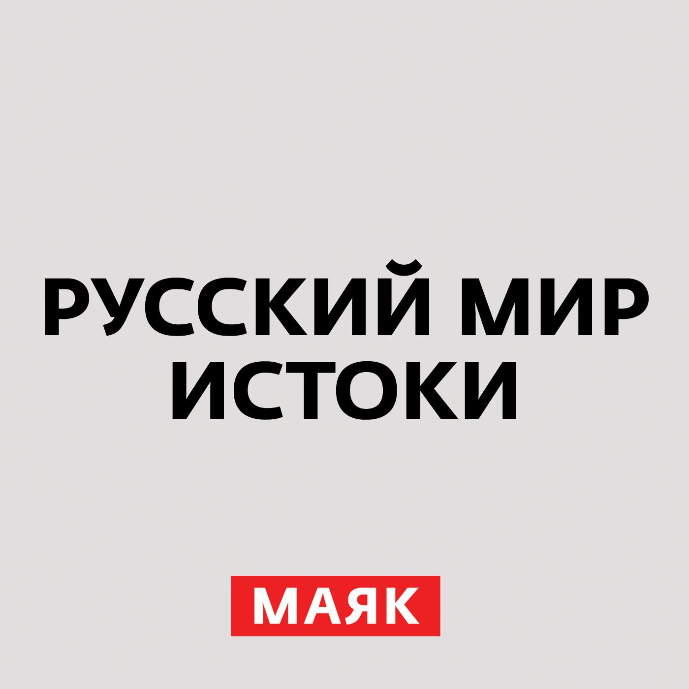 Творческий коллектив радио «Маяк» Андрей Боголюбский елисеев г великий князь андрей боголюбский