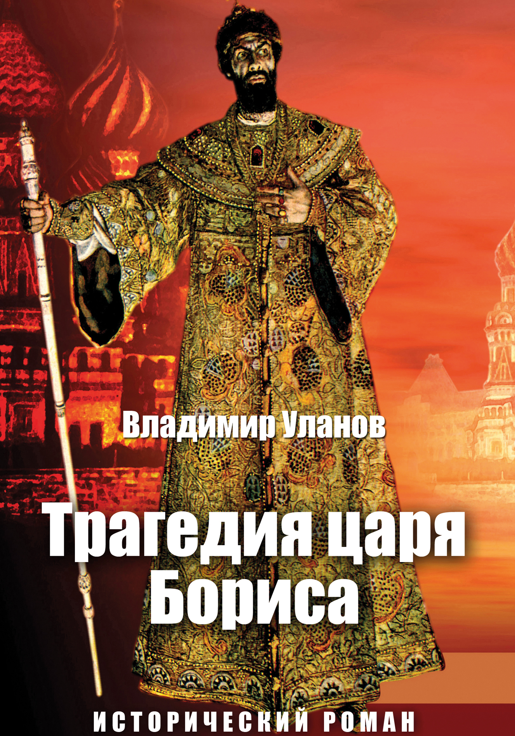 Владимир Уланов Трагедия царя Бориса владимир уланов княжеский крест исторический роман