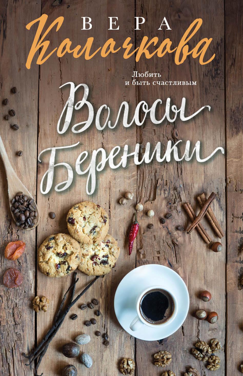 Вера Колочкова Волосы Береники
