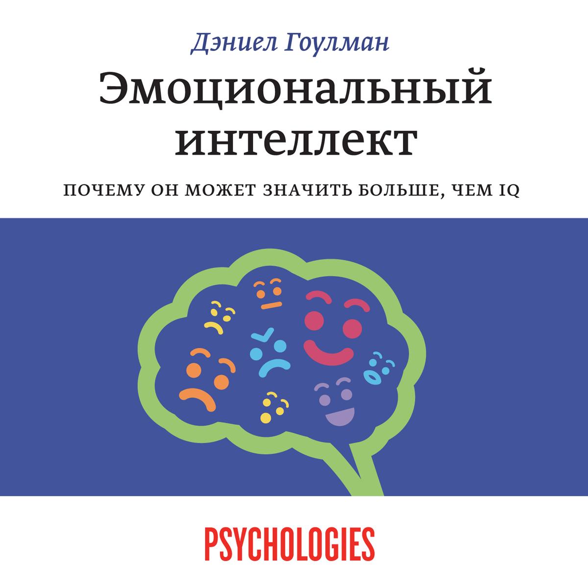 Дэниел Гоулман Эмоциональный интеллект. Почему он может значить больше, чем IQ гоулман дэниел эмоциональный интеллект почему он может значить больше чем iq книга футляр