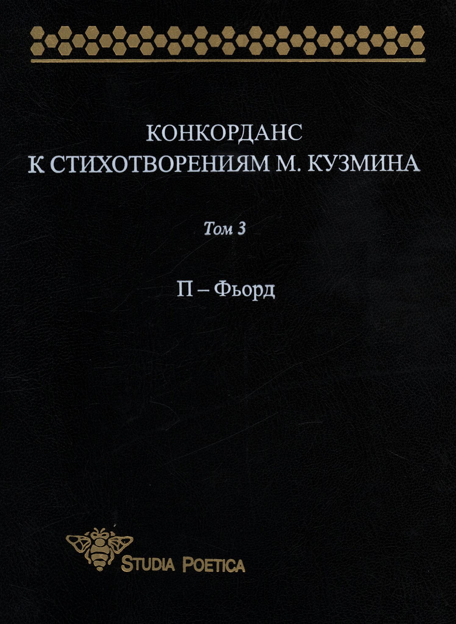 Отсутствует Конкорданс к стихотворениям М. Кузмина. Том 3: П – Фьорд м кузмин комедии