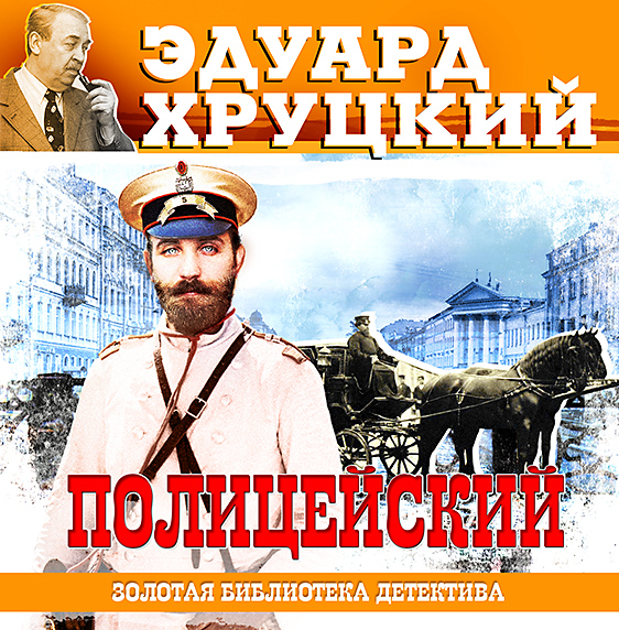 Эдуард Хруцкий Полицейский