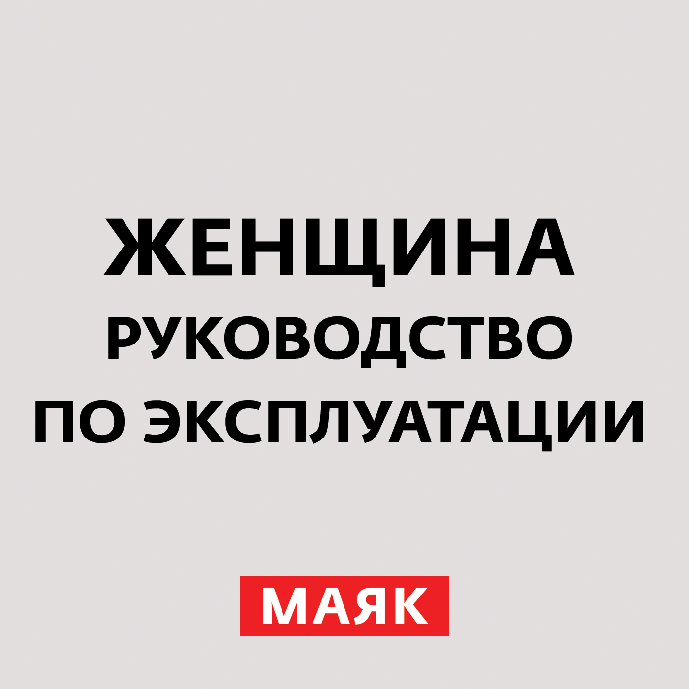 Творческий коллектив радио «Маяк» Женщина – секс-символ творческий коллектив радио маяк женский глянец