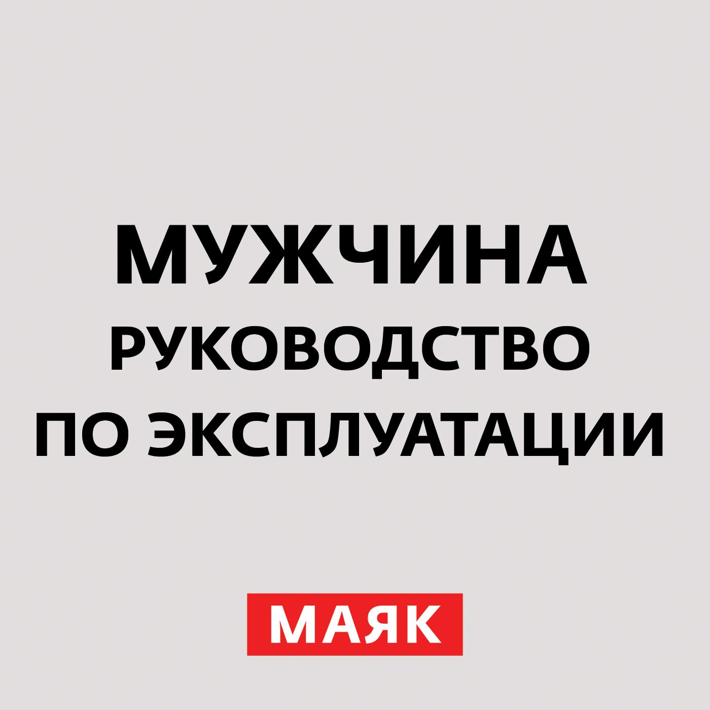 Творческий коллектив шоу «Сергей Стиллавин и его друзья» Завышенные ожидания женщин от мужчин