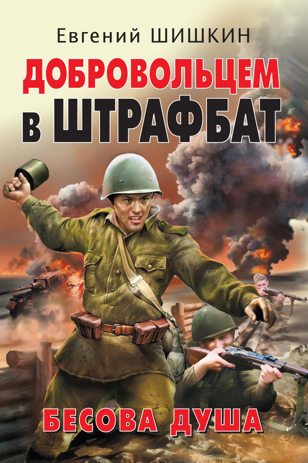 Евгений Шишкин Добровольцем в штрафбат. Бесова душа