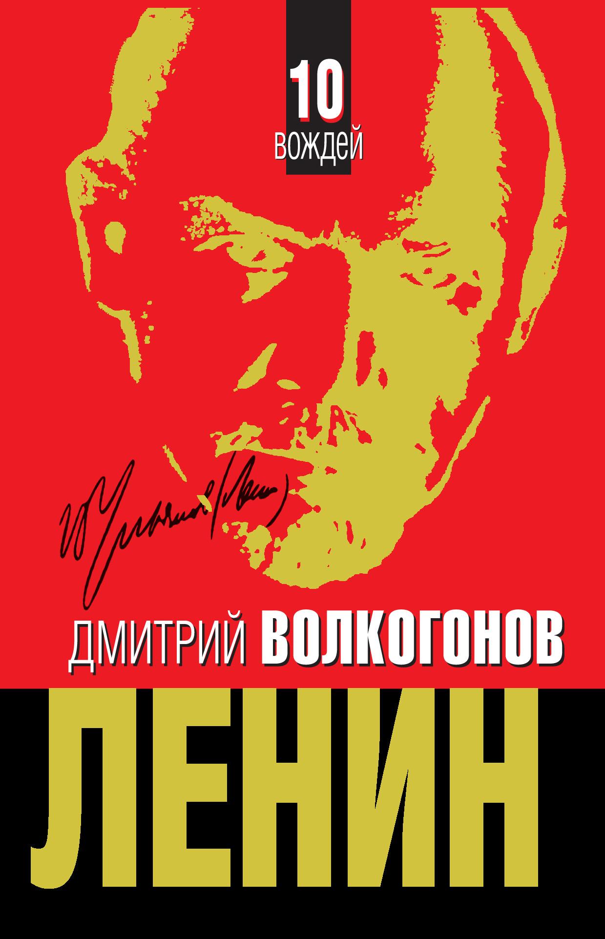 Дмитрий Волкогонов Ленин дмитрий волкогонов ленин