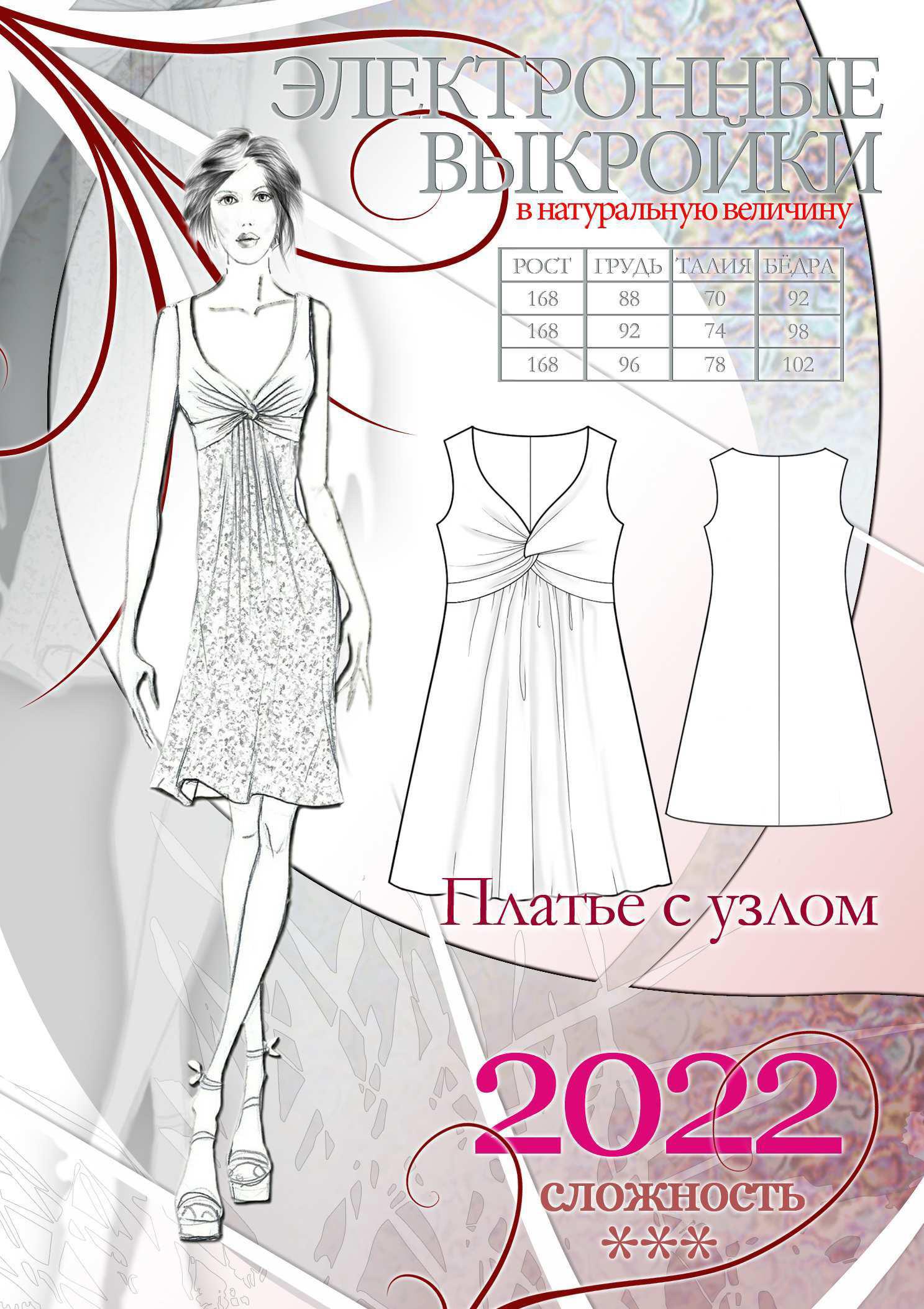 Отсутствует Платье с узлом 102 168 rfr 4066s
