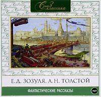 Русские фантастические рассказы XIX века
