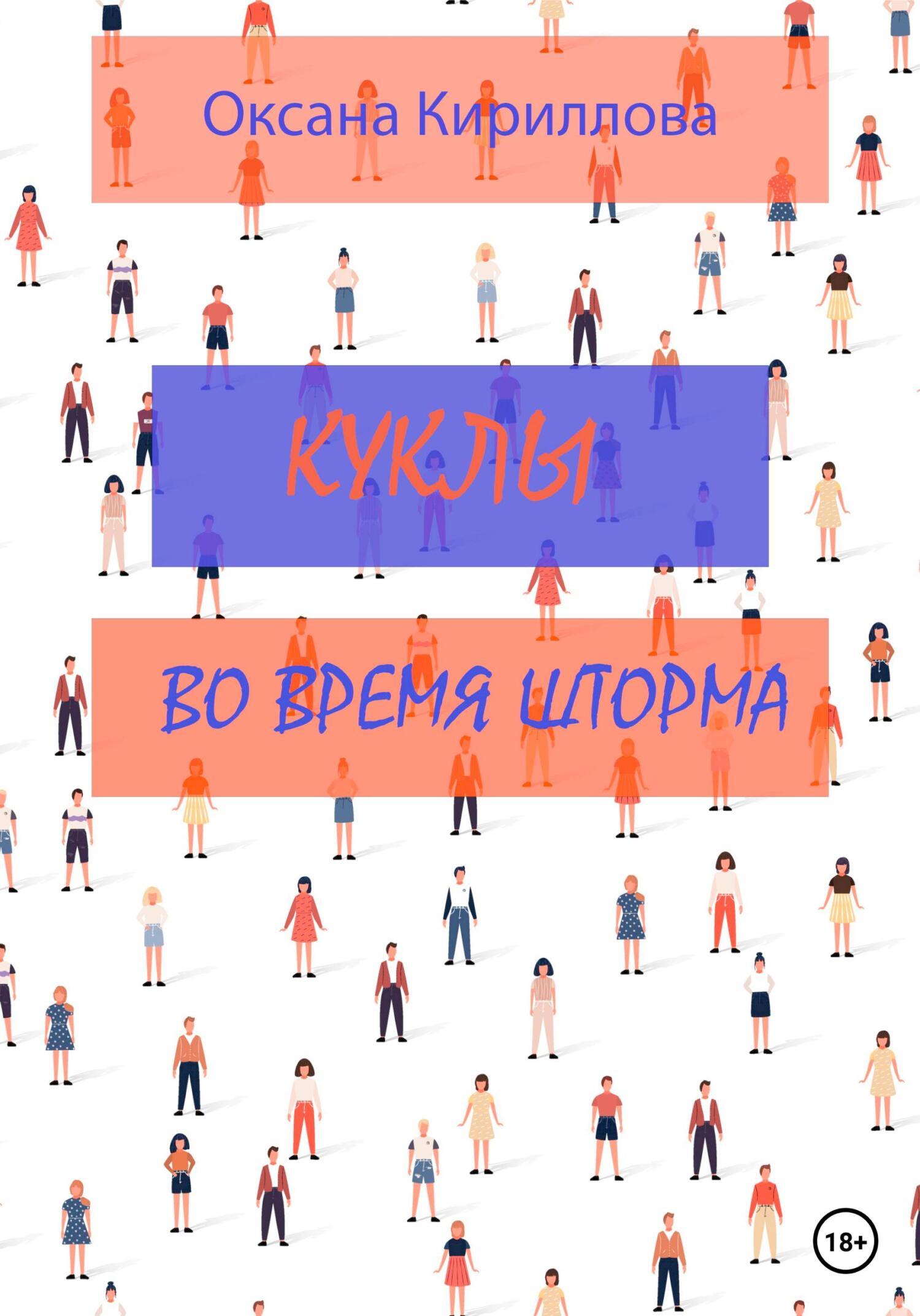 Оксана Игоревна Кириллова Куклы во время шторма