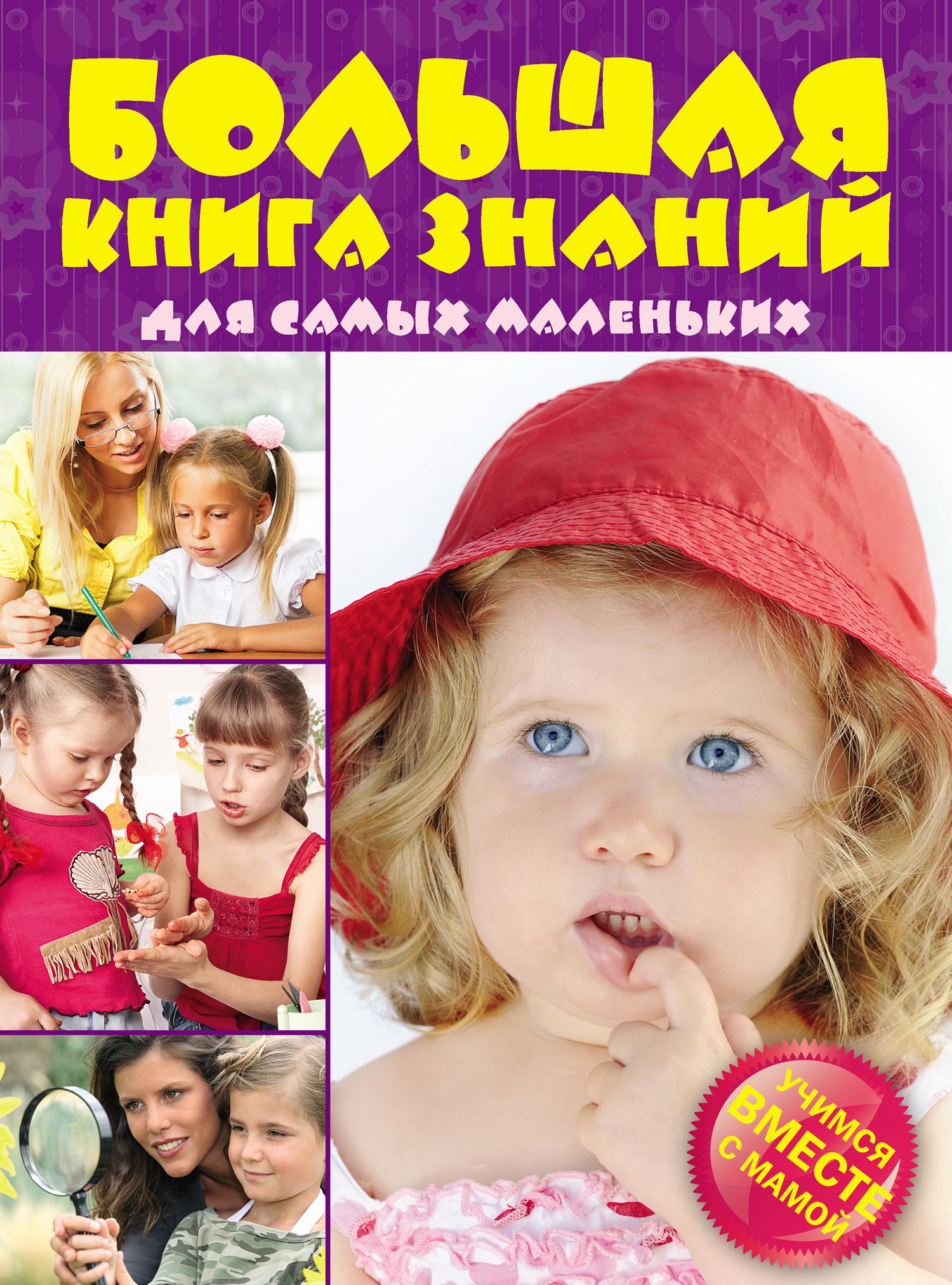Большая книга знаний для самых маленьких: Учимся вместе с мамой