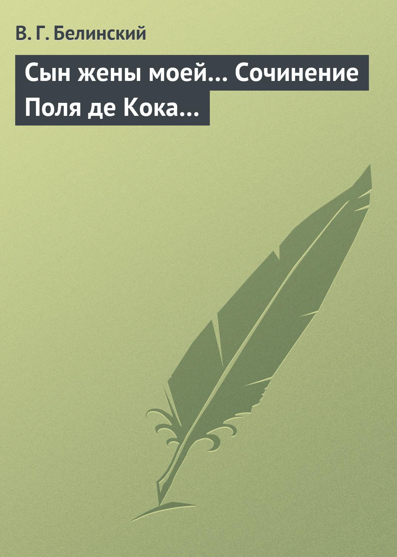 цена на Виссарион Григорьевич Белинский Сын жены моей… Сочинение Поля де Кока…