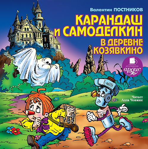 Валентин Постников Карандаш и Самоделкин в деревне Козявкино