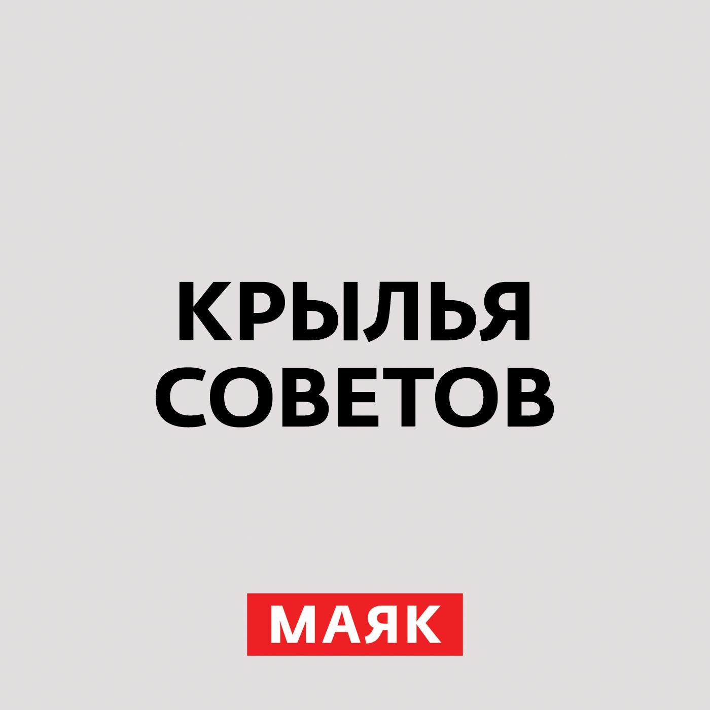 Творческий коллектив радио «Маяк» Послевоенный период. Гражданская авиация творческий коллектив радио маяк теща