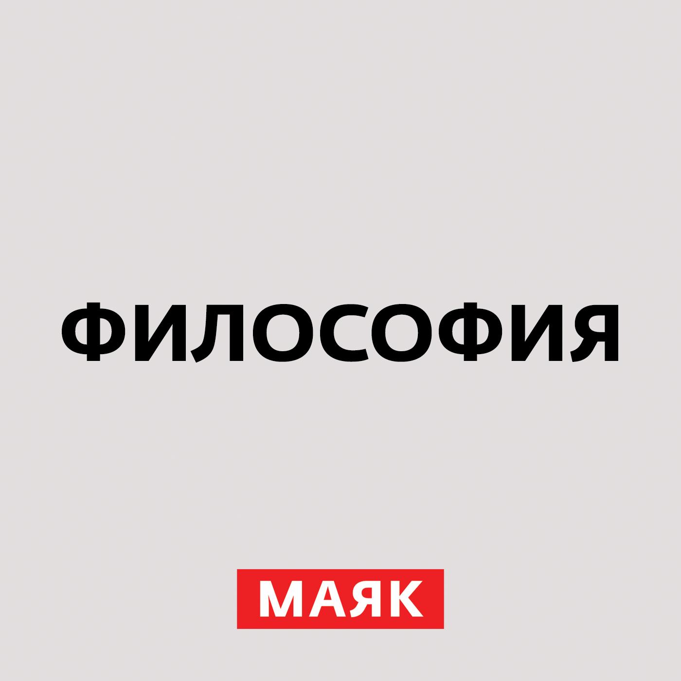 все цены на Творческий коллектив шоу «Объект 22» Философия Фомы Аквинского