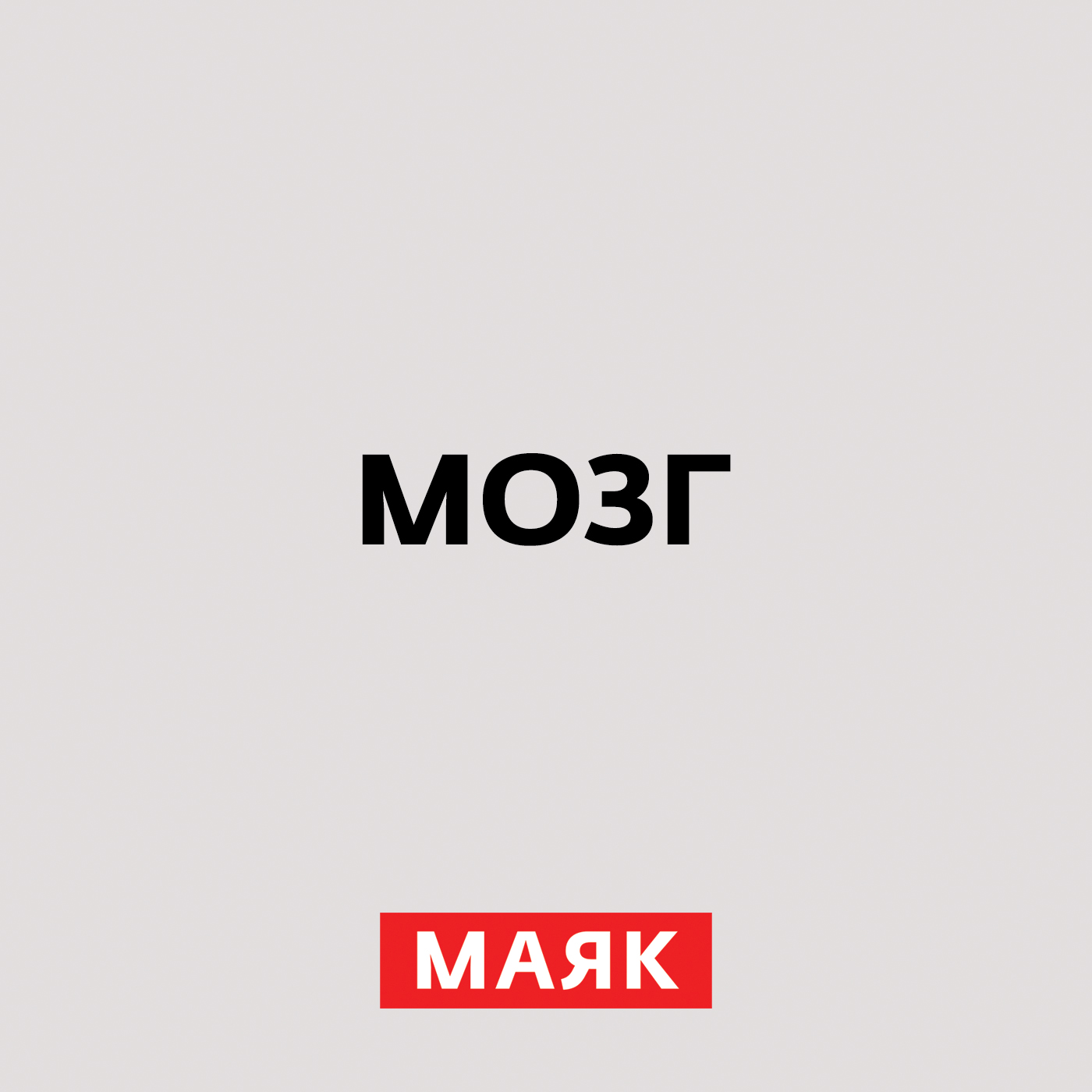 Творческий коллектив шоу «Объект 22» Масоны