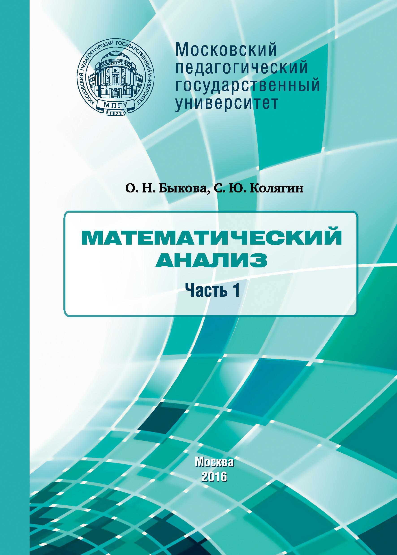 О. Н. Быкова Математический анализ. Часть 1 вадим львович шагин математический анализ базовые понятия учебное пособие для прикладного бакалавриата