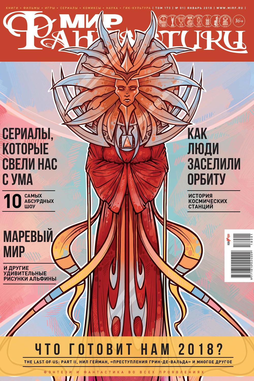 Мир фантастики №01/2018 ( mirf.ru  )