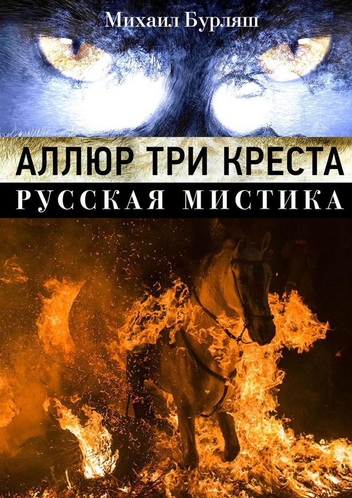 Михаил Бурляш Аллюр три креста. Русская мистика