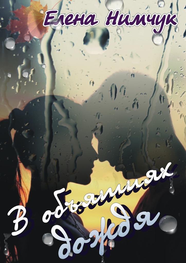 Елена Нимчук В объятиях дождя
