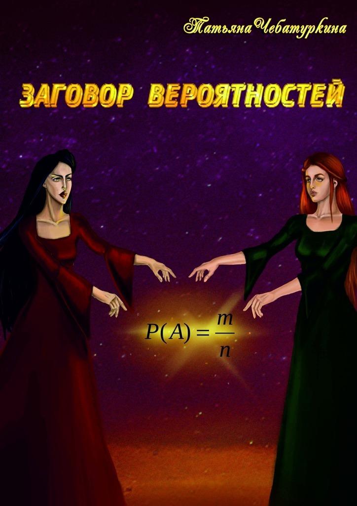 Татьяна Чебатуркина Заговор вероятностей крабов в рус заговор богов роман