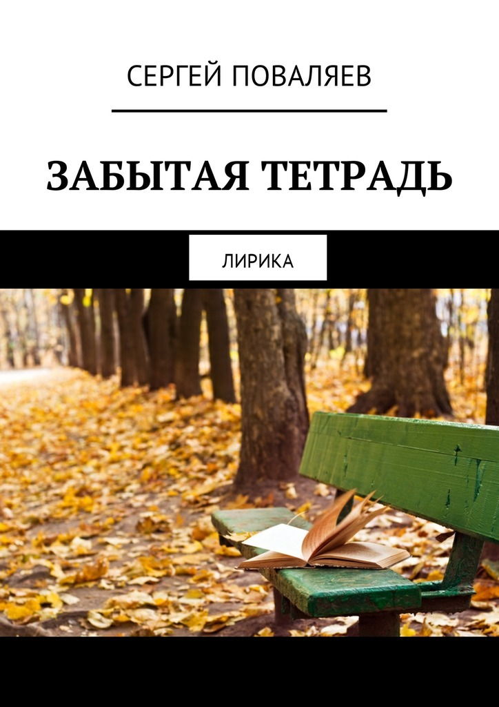 Сергей Поваляев Забытая тетрадь. Лирика