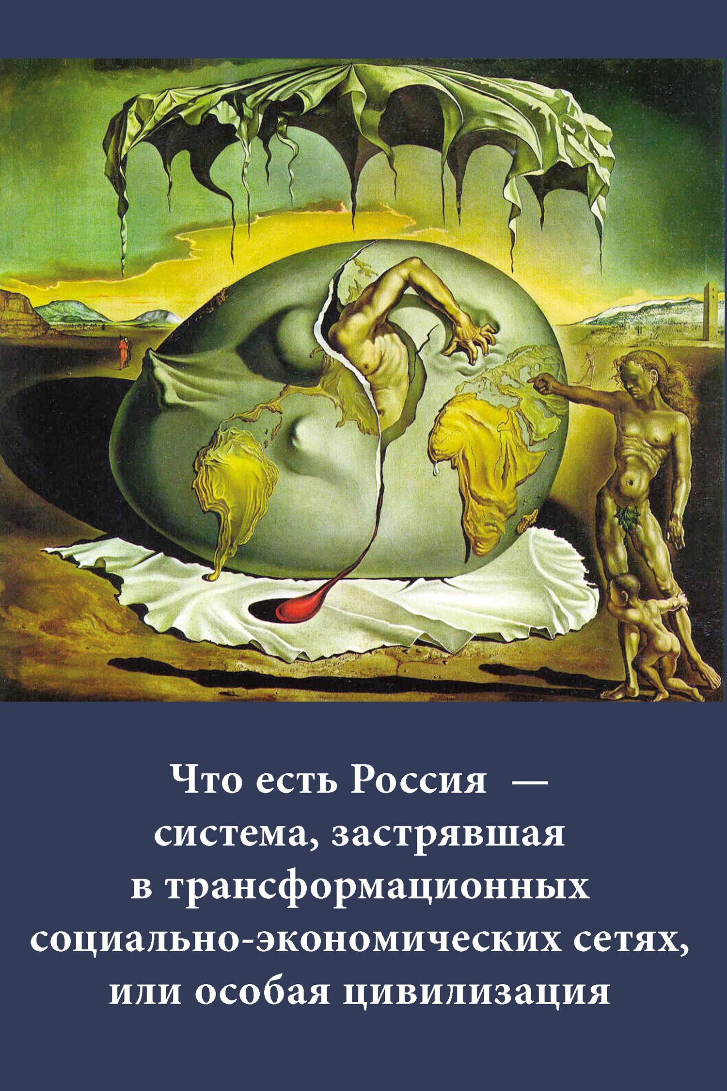 Россия и человечество: проблемы миростроительства. Выпуск 7: Что есть Россия – система, застрявшая в трансформационных социально-экономических сетях, или особая цивилизация