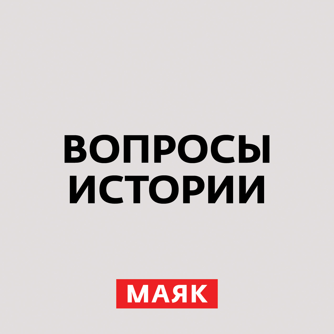 Андрей Светенко История политических убийств в России. Часть 1