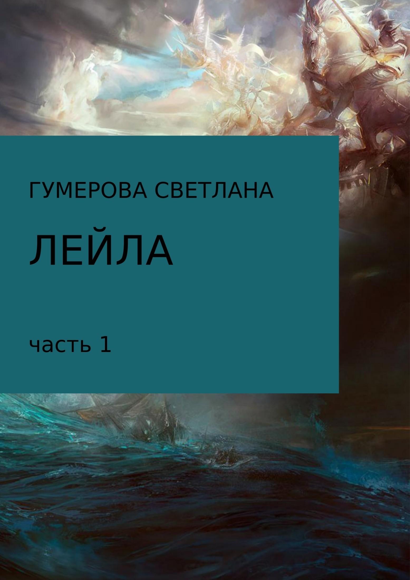 Светлана Маратовна Гумерова Лейла. Часть 1