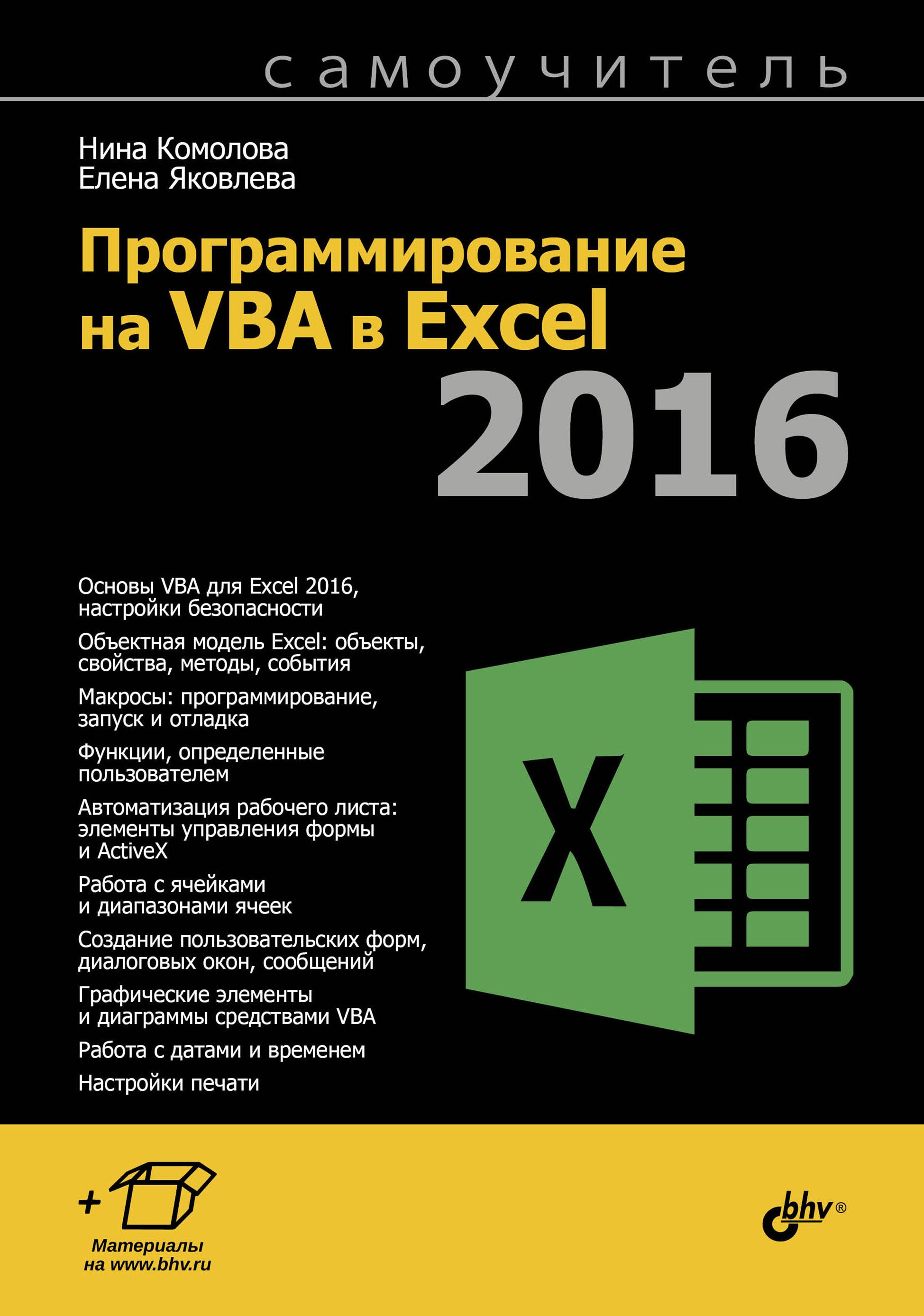 Нина Комолова Программирование на VBA в Excel 2016. Самоучитель программирование на vba в excel 2016 самоучитель