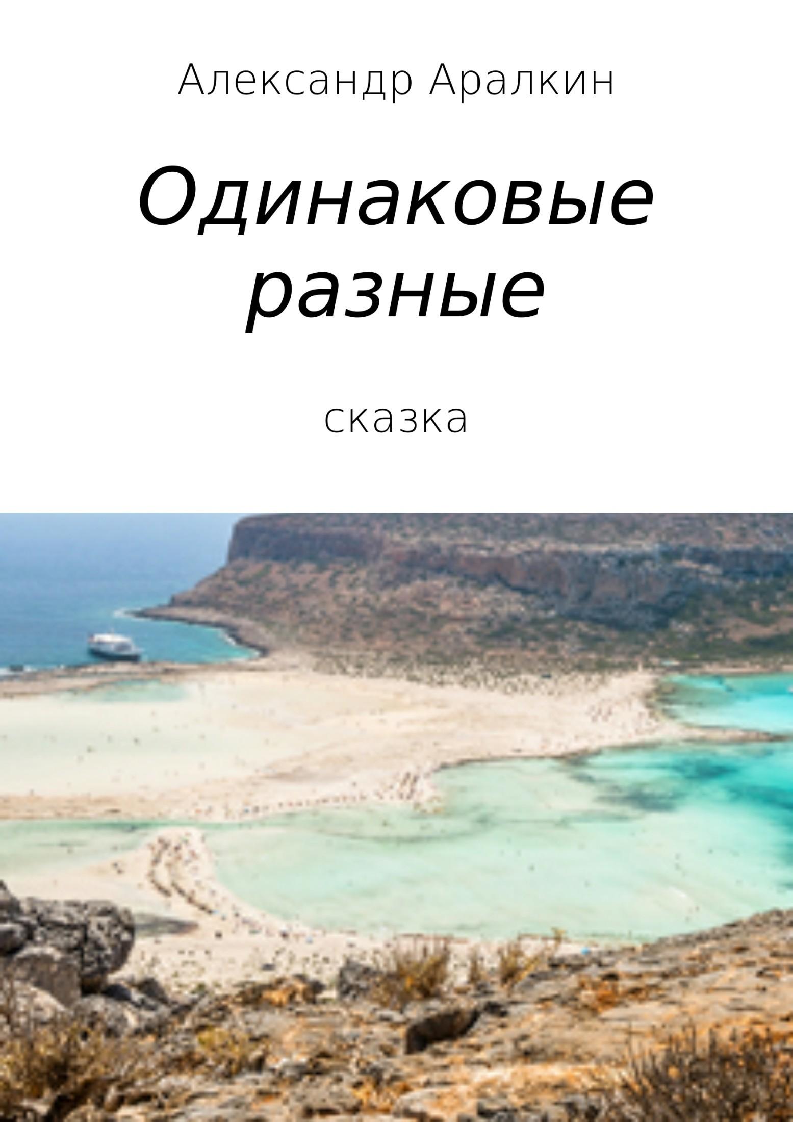 Александр Валерьевич Аралкин Одинаковые разные printio jesus wolf